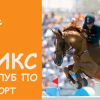 """Mагазин и клуб по конен спорт """"Астерикс"""""""