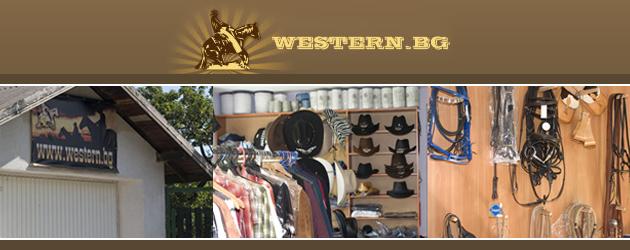 Western.bg – екипировка и амуниция за езда