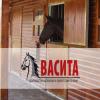 """""""Васита"""" – боксове за коне"""