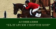 """Асоциация """"Български спортен кон"""""""