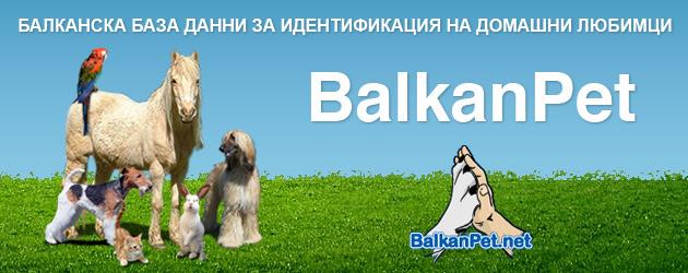 Балканска база данни за идентификация на домашни любимци