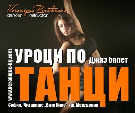 Модерни танци с Вероника Братанова