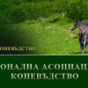 Национална асоциация по коневъдство – НАК