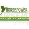 Хорспауър Продъктс – Екипировка за езда