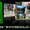 Асоциация за развъждане на Източнобългаски кон
