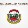 Българска Федерация по конен спорт – БФКС