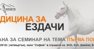 Медицина за ездачи и водачи. Семинар на тема Първа помощ