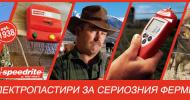 Бентли Фарм – Електропастири за сериозния фермер