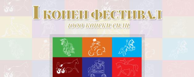 Първи конен фестивал в България