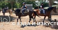 Детски езикови лагери с езда и изкуства