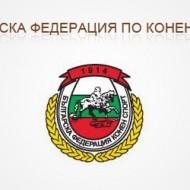 Българската федерация по Конен спорт