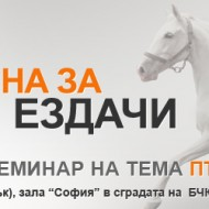 медицина за ездачи