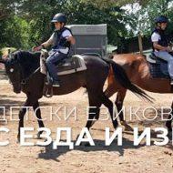 Детски лагери в конна база Войняговци - София